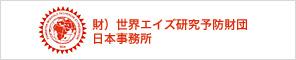財)世界エイズ研究予防財団日本事務所
