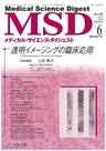 Medical Science Digest(MSD)に FPP(パパイヤ発酵食品)に関する研究記事が掲載されました