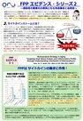 FPP エビデンス・シリーズ2〜感染症の重篤化の原因となる免疫暴⾛と⾎栓症〜