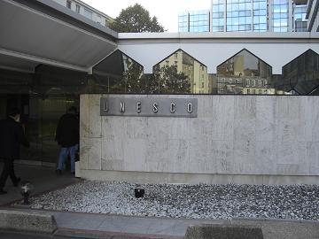 (財)世界エイズ研究予防財団事務所があるフランス パリ ユネスコ本部