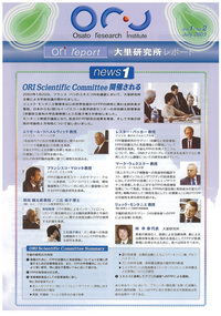 Ori report No.2 July 2003