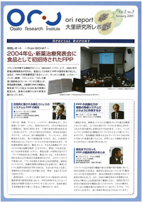 Ori report No.3 January 2005