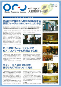 Ori report No.4 Spring 2006