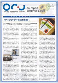 Ori report No.5 Spring 2007
