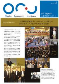 Ori report No.6 Autumn 2009