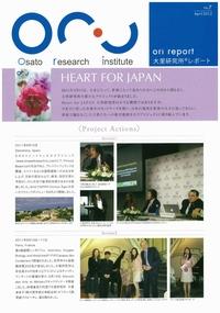 Ori report No.7 Spring 2012
